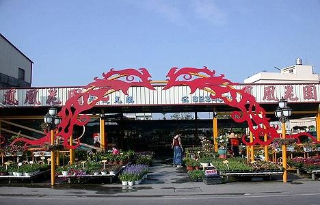 田尾鳳凰花園